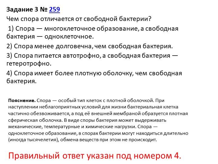 Задание 3№259Чем спора отличается от свободной бактерии?1) Спора — много...