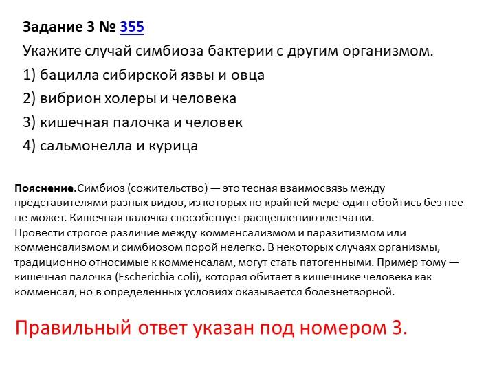 Задание 3№355Укажите случай симбиоза бактерии с другим организмом.1) баци...