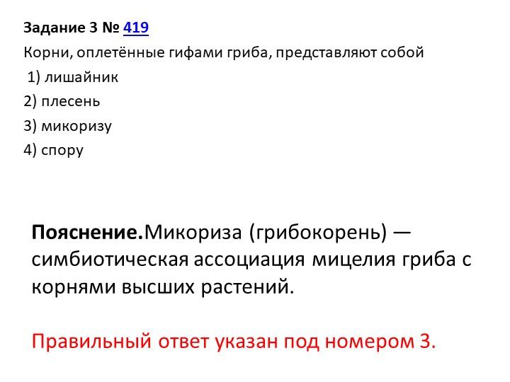 Задание 3№419Корни, оплетённые гифами гриба, представляют собой1) лишайн...