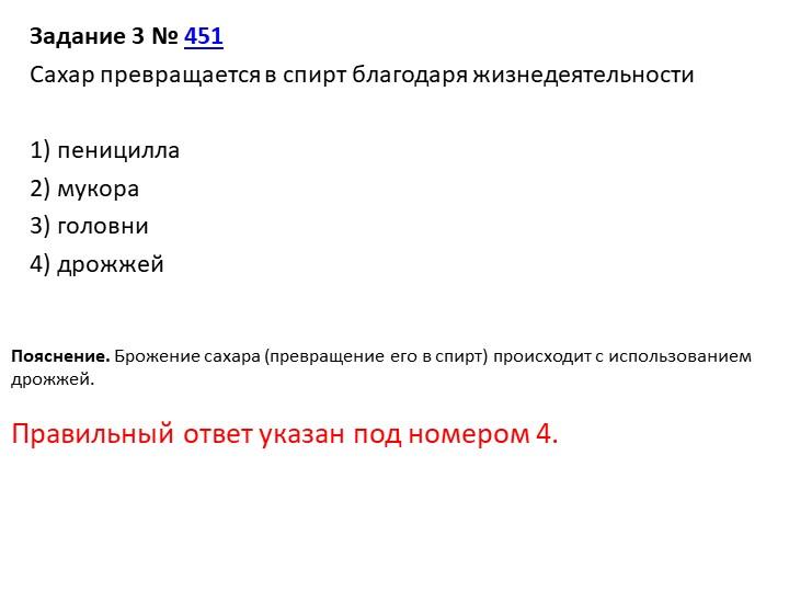 Задание 3№451Сахар превращается в спирт благодаря жизнедеятельности1) п...