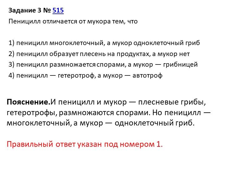 Задание 3№515Пеницилл отличается от мукора тем, что1) пеницилл многокле...