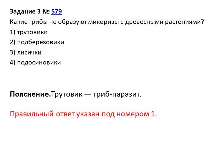 Задание 3№579Какие грибы не образуют микоризы с древесными растениями?1)...
