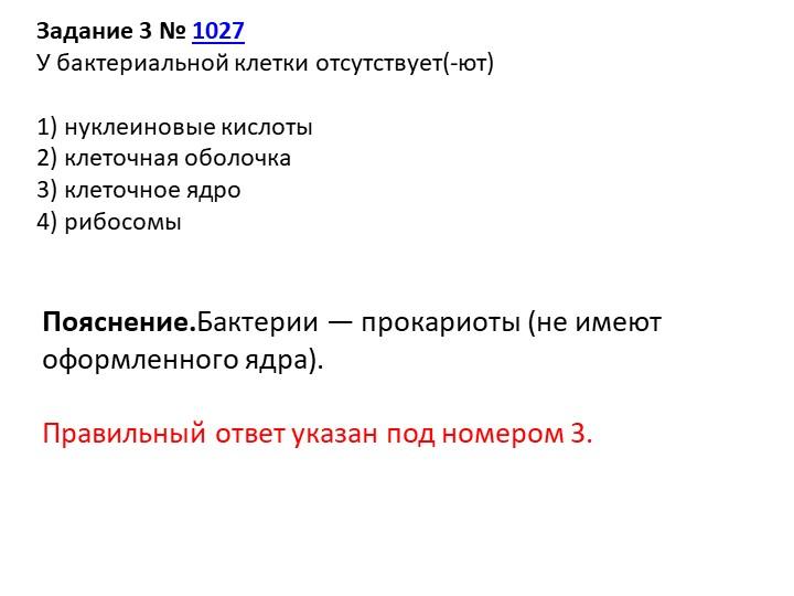 Задание 3№1027У бактериальной клетки отсутствует(-ют)1) нуклеиновые кис...