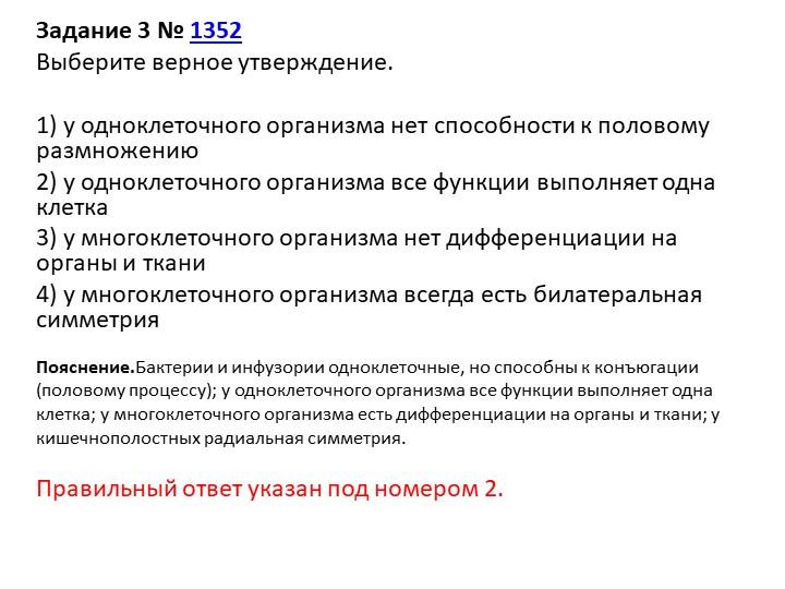 Задание 3№1352Выберите верное утверждение.1) у одноклеточного организма...