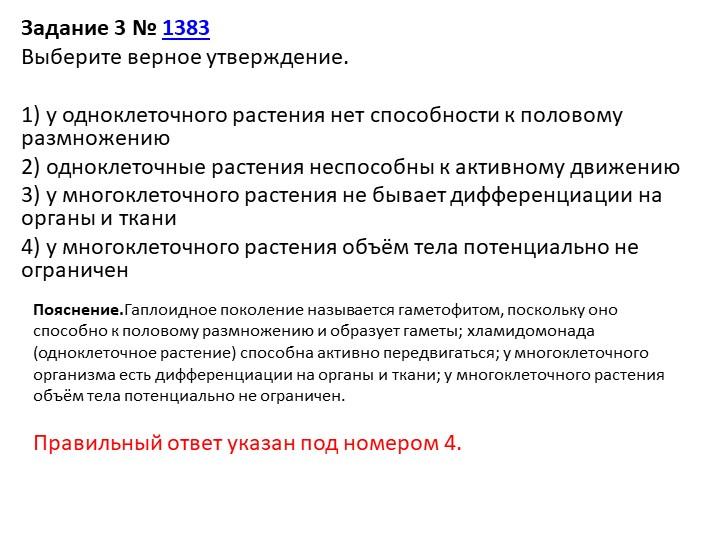 Задание 3№1383Выберите верное утверждение.1) у одноклеточного растения...