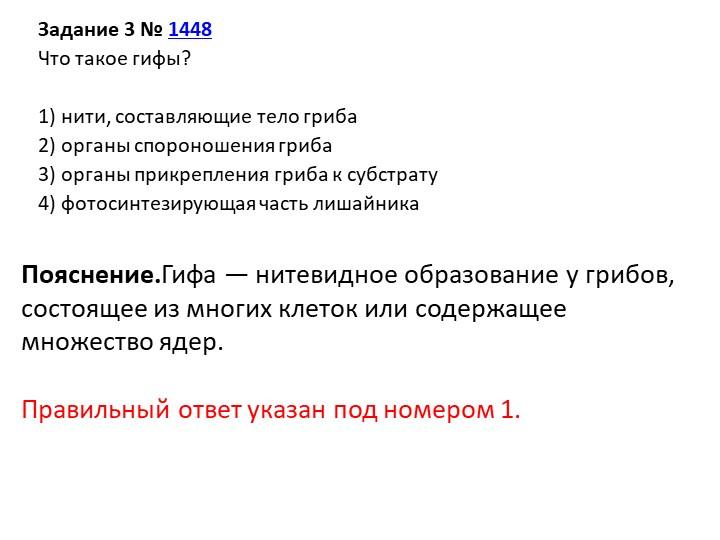 Задание 3№1448Что такое гифы?1) нити, составляющие тело гриба2) органы...