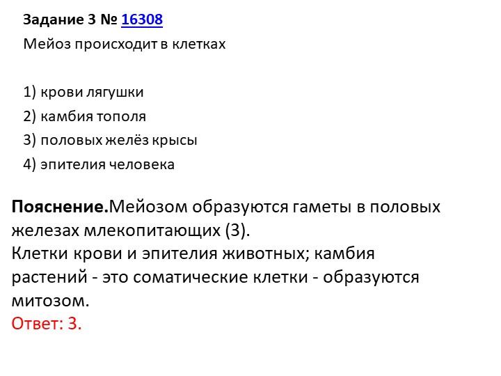 Задание 3№16308Мейоз происходит в клетках1) крови лягушки2) камбия топ...