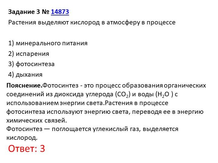 Задание 3№14873Растения выделяют кислород в атмосферу в процессе1) мине...