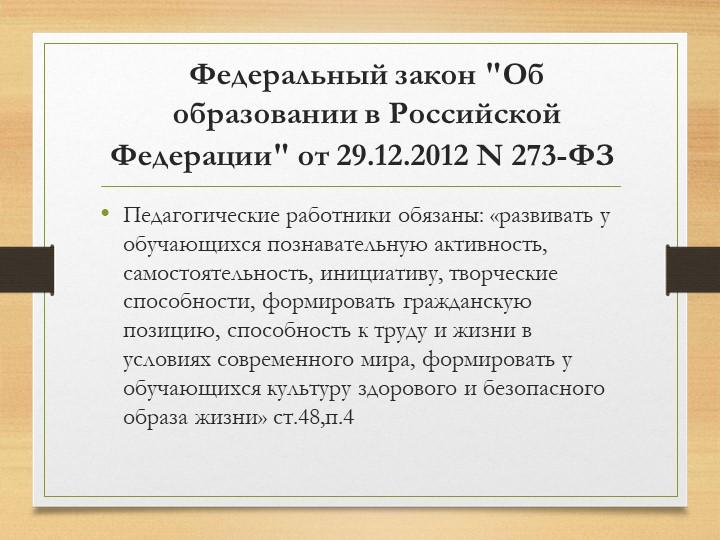 """Федеральный закон """"Об образовании в Российской Федерации"""" от 29.12.2012 N 273..."""