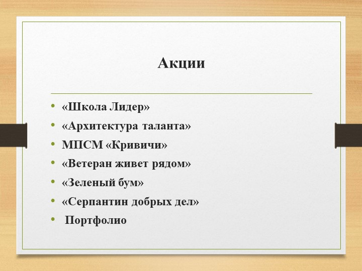 Акции«Школа Лидер»«Архитектура таланта»МПСМ «Кривичи»«Ветеран живет рядом»...