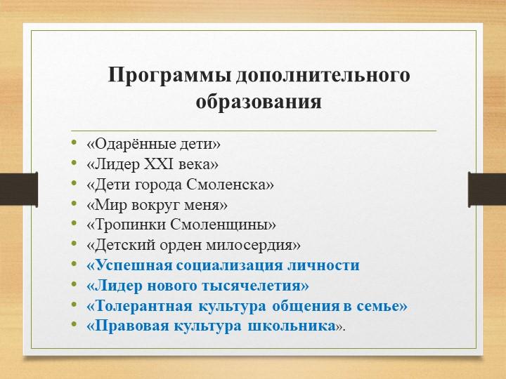 Программы дополнительного образования«Одарённые дети»«Лидер XXI века»«Дети...