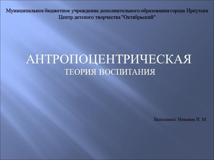 Выполнил: Новиков И. М.Муниципальное бюджетное учреждение дополнительного обр...