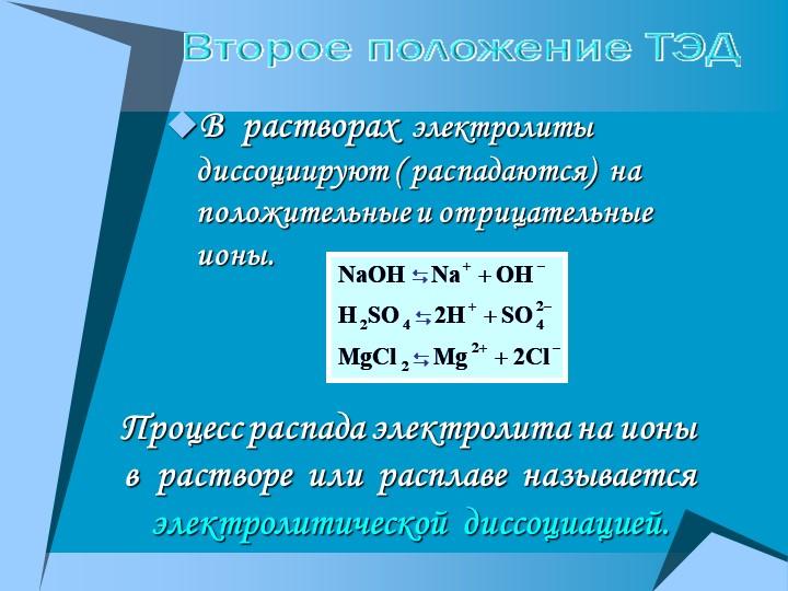 В  растворах  электролиты диссоциируют ( распадаются)  на положительные и отр...