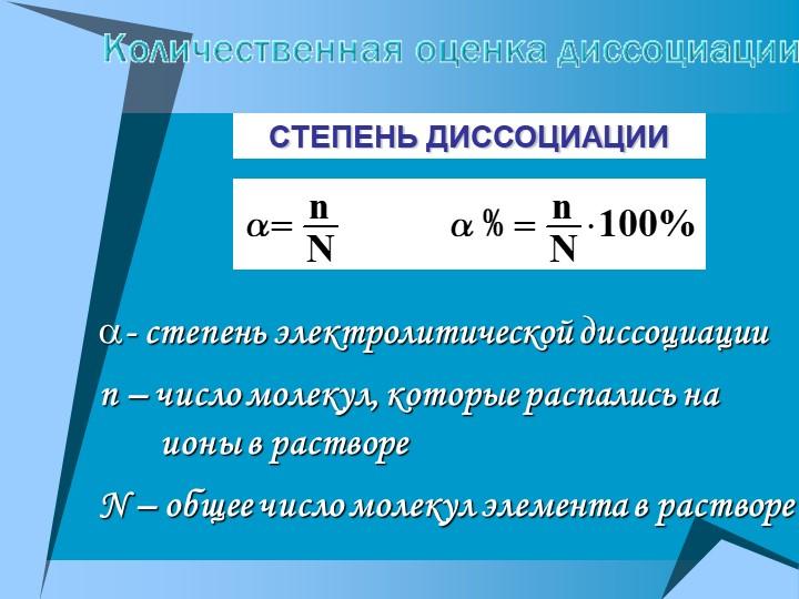 - степень электролитической диссоциацииn – число молекул, которые распались...