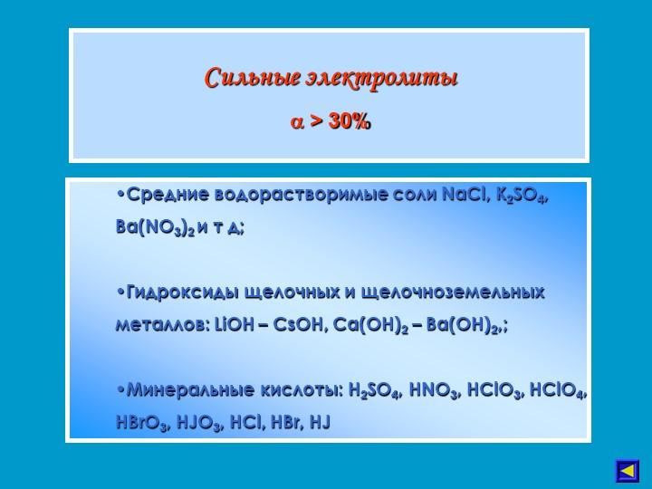 Сильные электролиты > 30%Средние водорастворимые соли NaCl, K2SO4, Ba(NO3)2...