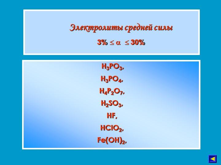 Электролиты средней силы3%     30% H3PO3, H3PO4, H4P2O7, H2SO3, HF,...
