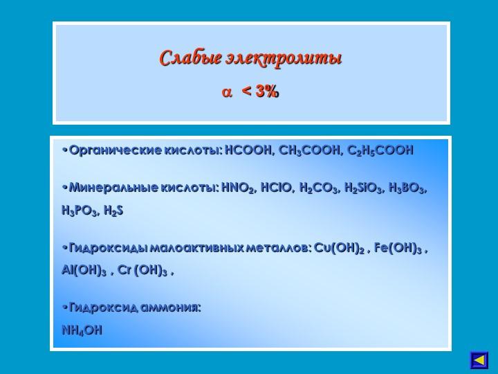 Слабые электролиты   < 3% Органические кислоты: HCOOH, CH3COOH, C2H5COOHМи...