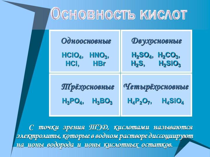 С   точки   зрения   ТЭД,   кислотами   называются электролиты, которы...