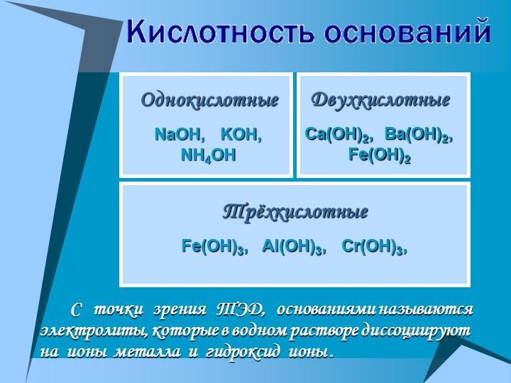 С   точки   зрения   ТЭД,   основаниями называются электролиты, которы...