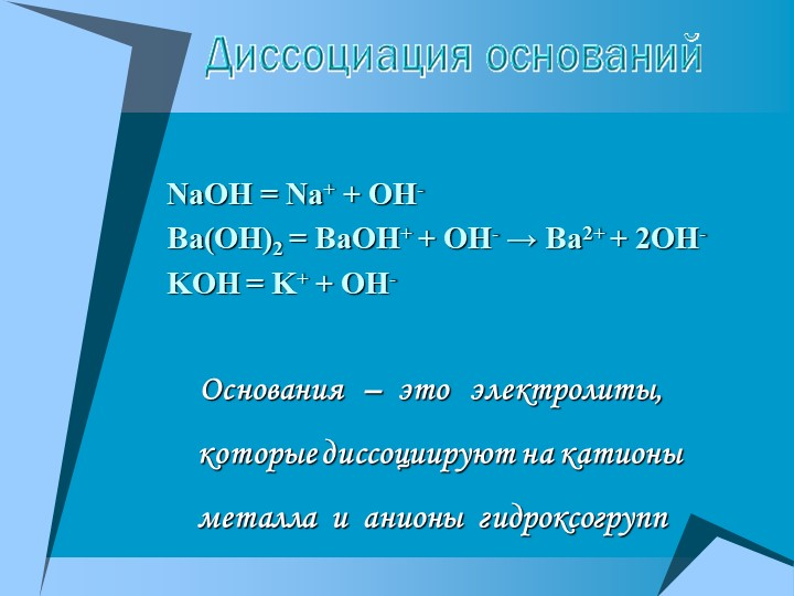 NaOH = Na+ + OH-Ba(OH)2 = BaOH+ + OH- → Ba2+ + 2OH-KOH = K+ + OH-    Осно...