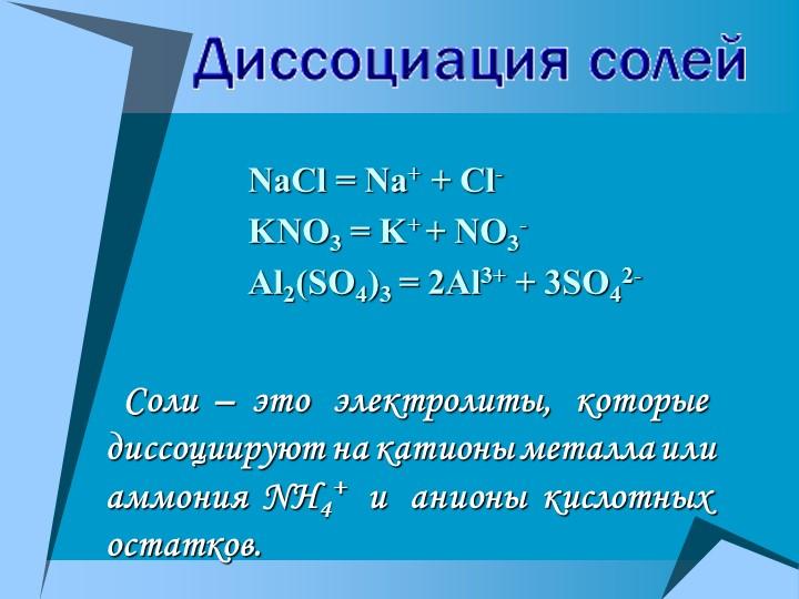Соли  –  это   электролиты,   которыедиссоциируют на катионы металла и...