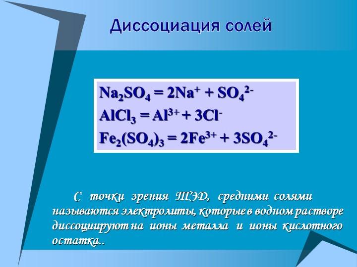Na2SO4 = 2Na+ + SO42- AlCl3 = Al3+ + 3Cl-Fe2(SO4)3 = 2Fe3+ + 3SO42-       С...