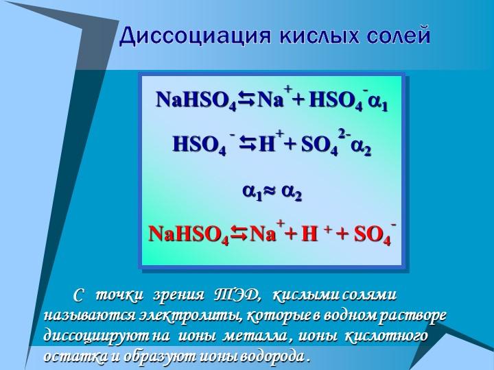 С   точки   зрения   ТЭД,   кислыми солями называются электролиты, кот...