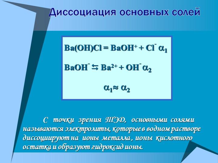 С   точки   зрения   ТЭД,   основными  солями называются электроли...