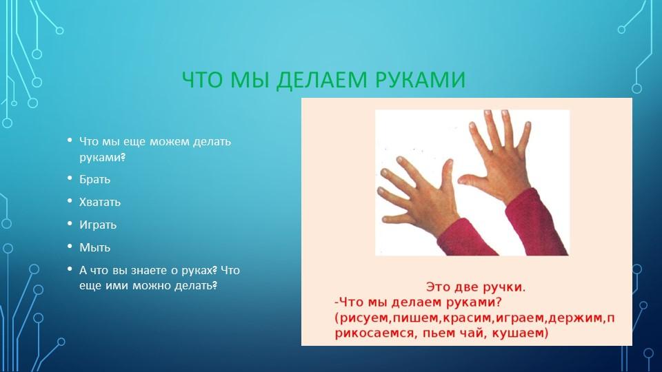 Что мы делаем рукамиЧто мы еще можем делать руками?Брать ХвататьИгратьМыт...