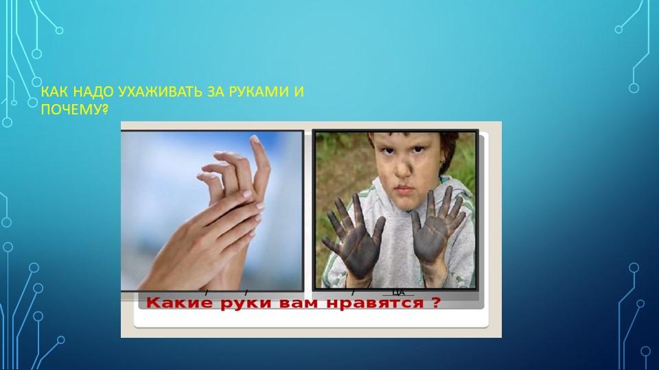Как надо ухаживать за руками и почему?