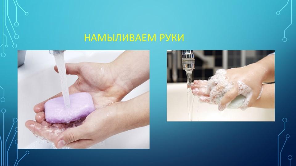 Намыливаем руки