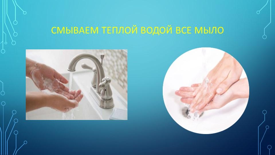 Смываем теплой водой все мыло