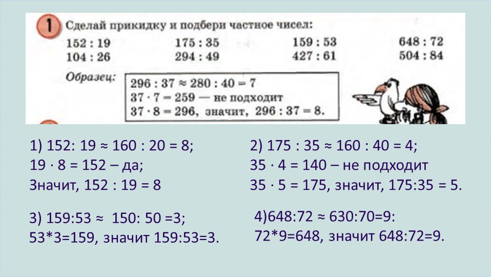 1) 152: 19 ≈ 160 : 20 = 8; 19 ∙ 8 = 152 – да; Значит, 152 : 19 = 82) 175 :...