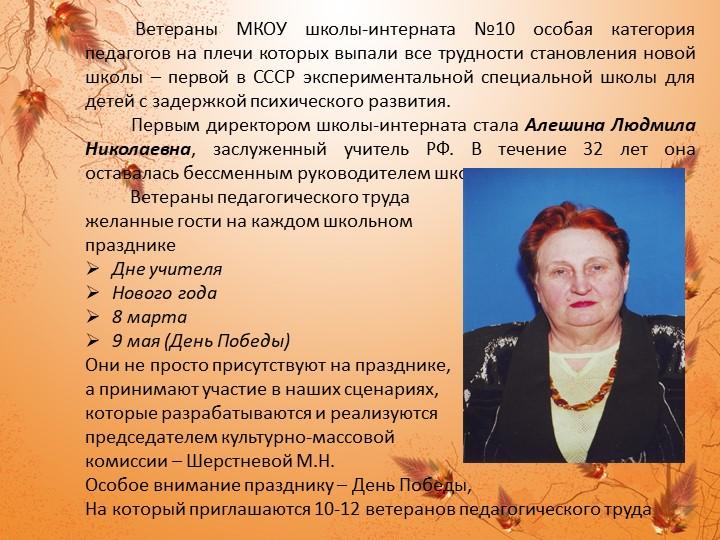 Ветераны МКОУ школы-интерната №10 особая категория педагогов на пл...