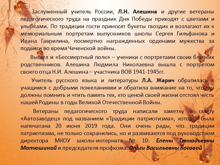 Заслуженный учитель России, Л.Н. Алешина и другие ветераны педагогиче...