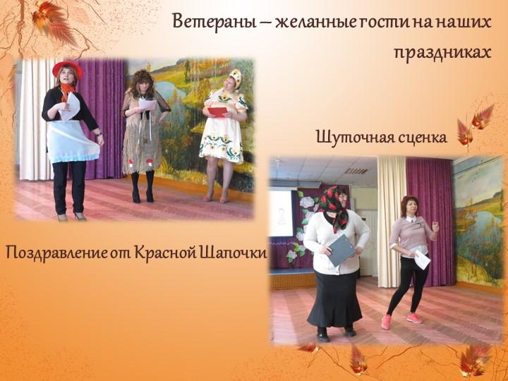 Ветераны – желанные гости на наших праздникахПоздравление от Красной ШапочкиШ...