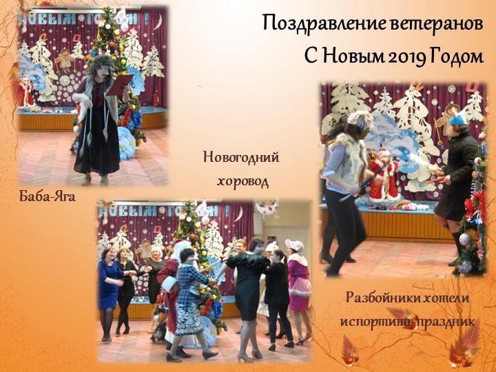 Поздравление ветеранов С Новым 2019 ГодомБаба-ЯгаНовогодний хороводРазбойни...