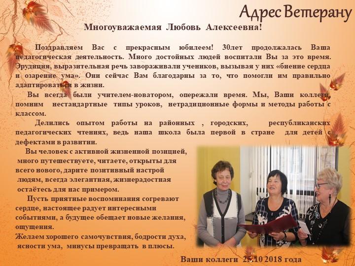 Адрес Ветерану         Многоуважаемая  Любовь  Алексеевна!...