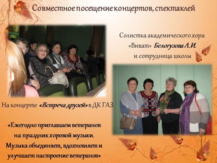 Совместное посещение концертов, спектаклейНа концерте «Встреча друзей» в ДК Г...