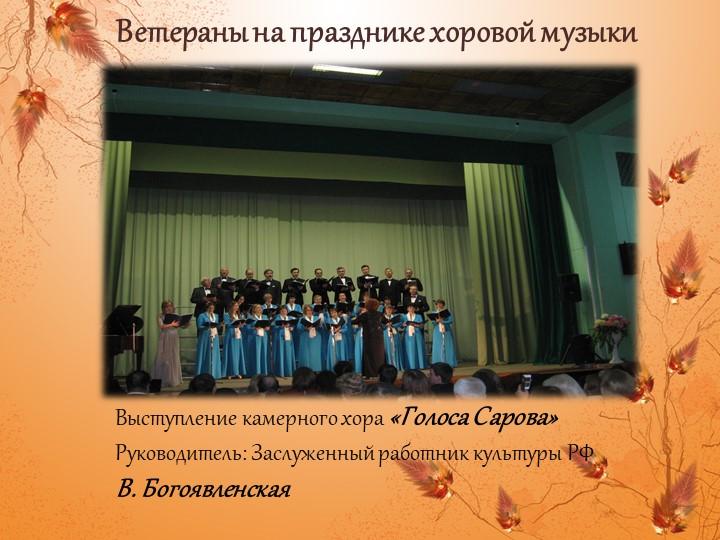 Ветераны на празднике хоровой музыкиВыступление камерного хора «Голоса Сарова...