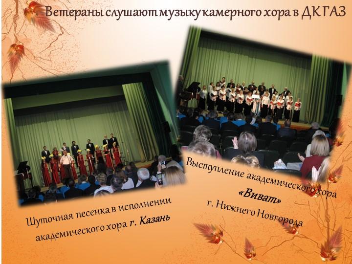 Ветераны слушают музыку камерного хора в ДК ГАЗШуточная песенка в исполнении...