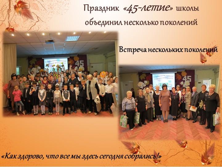 Праздник  «45-летие»  школы объединил несколько поколенийВстреча нескольких...
