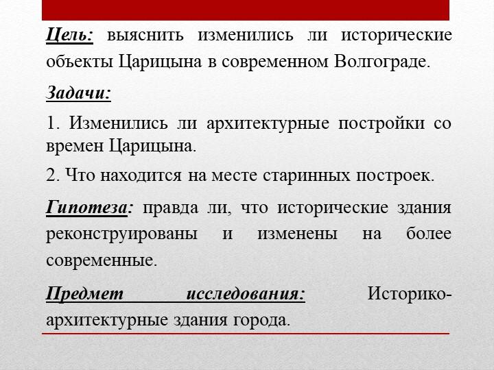 Цель: выяснить изменились ли исторические объекты Царицына в современном Волг...