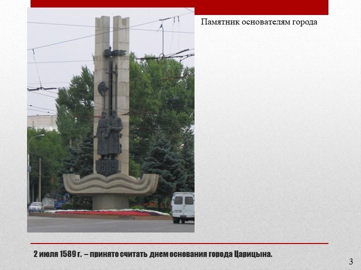 2 июля 1589 г.  – принято считать днем основания города Царицына. Памятник ос...