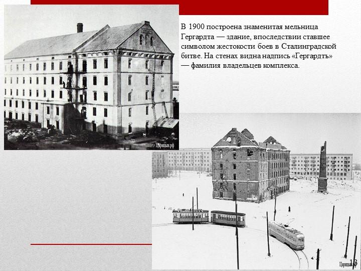В 1900 построена знаменитая мельница Гергардта — здание, впоследствии ставшее...