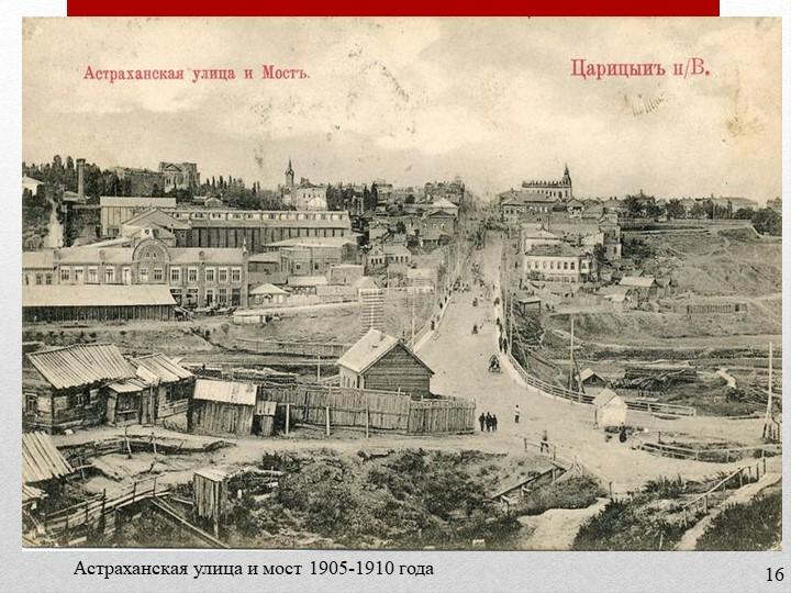 Астраханская улица и мост 1905-1910 года16