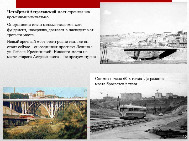 Четвёртый Астраханский мост строился как временный изначально.Опоры моста ста...