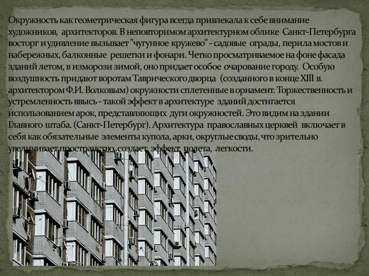 Окружность как геометрическая фигура всегда привлекала к себе внимание  худож...