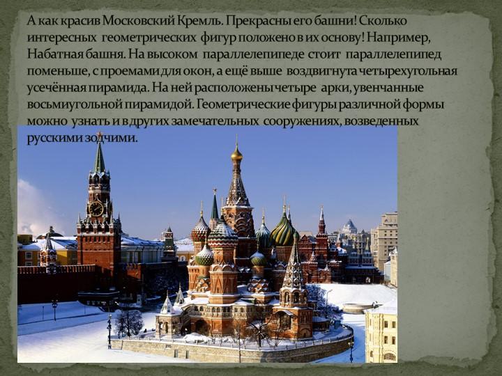 А как красив Московский Кремль. Прекрасны его башни! Сколько интересных  геом...