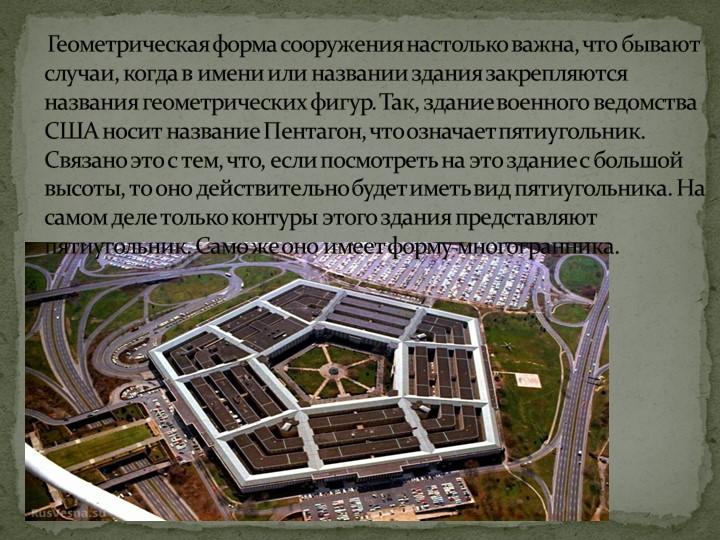 Геометрическая форма сооружения настолько важна, что бывают случаи, когда в...